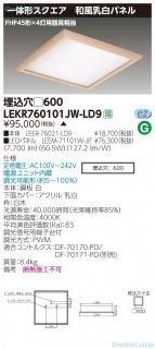 LEKR760101JW-LD9 (LEER-76021-LD9+LEEM-71101W-JP)  受注生産品  ベースライト 天井埋込型 LED 東芝施設照明