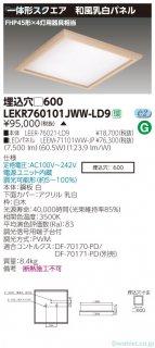 LEKR760101JWW-LD9 (LEER-76021-LD9+LEEM-71101WW-JP)  受注生産品  ベースライト 天井埋込型 LED 東芝施設照明