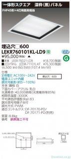 LEKR760101KL-LD9 (LEER-76021-LD9+LEEM-71101L-KF)  受注生産品  ベースライト 天井埋込型 LED 東芝施設照明