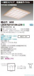 LEKR760101XN-LD9 (LEER-76021-LD9+LEEM-71101N-XJ)  受注生産品  ベースライト 天井埋込型 LED 東芝施設照明