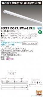 LEKR415523J2WW-LS9 (LEER-41501J2-LS9+LEEM-40523WW-01)  ベースライト 天井埋込型 LED 東芝施設照明