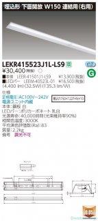 LEKR415523J1L-LS9 (LEER-41501J1-LS9+LEEM-40523L-01)  ベースライト 天井埋込型 LED 東芝施設照明