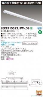 LEKR415523J1W-LS9 (LEER-41501J1-LS9+LEEM-40523W-01)  ベースライト 天井埋込型 LED 東芝施設照明