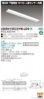 LEKR415523YW-LD9 (LEER-41502Y-LD9+LEEM-40523W-01)  ベースライト 天井埋込型 LED 東芝施設照明
