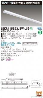 LEKR415523J3W-LS9 (LEER-41501J3-LS9+LEEM-40523W-01)  ベースライト 天井埋込型 LED 東芝施設照明