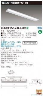 LEKR415523L-LD9 (LEER-41502-LD9+LEEM-40523L-01)  ベースライト 天井埋込型 LED 東芝施設照明