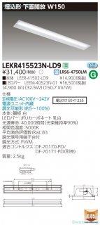 LEKR415523N-LD9 (LEER-41502-LD9+LEEM-40523N-01)  ベースライト 天井埋込型 LED 東芝施設照明