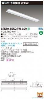 LEKR415523W-LS9 (LEER-41502-LS9+LEEM-40523W-01)  ベースライト 天井埋込型 LED 東芝施設照明