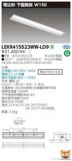 LEKR415523WW-LD9 (LEER-41502-LD9+LEEM-40523WW-01)  ベースライト 天井埋込型 LED 東芝施設照明