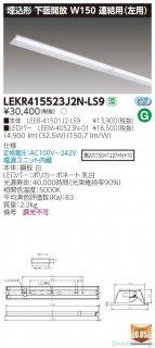 LEKR415523J2N-LS9 (LEER-41501J2-LS9+LEEM-40523N-01)  ベースライト 天井埋込型 LED 東芝施設照明