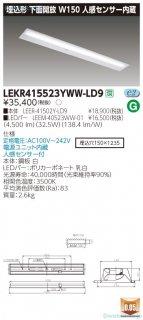 LEKR415523YWW-LD9 (LEER-41502Y-LD9+LEEM-40523WW-01)  ベースライト 天井埋込型 LED 東芝施設照明