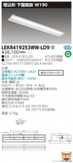 LEKR419253WW-LD9 (LEER-41902-LD9+LEEM-40253WW-01)  ベースライト 天井埋込型 LED 東芝施設照明