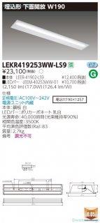 LEKR419253WW-LS9 (LEER-41902-LS9+LEEM-40253WW-01)  ベースライト 天井埋込型 LED 東芝施設照明