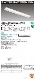LEKR419523EW-LS9 (LEER-41902E-LS9+LEEM-40523W-01)  受注生産品  ベースライト 天井埋込型 LED 東芝施設照明