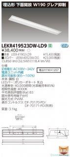 LEKR419523DW-LD9 (LEER-41902-LD9+LEEM-40523W-DG)  ベースライト 天井埋込型 LED 東芝施設照明