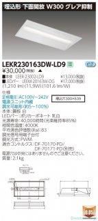 LEKR230163DW-LD9 (LEER-23002-LD9+LEEM-20163W-DG)  受注生産品  ベースライト 天井埋込型 LED 東芝施設照明