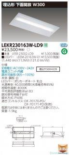 LEKR230163W-LD9 (LEER-23002-LD9+LEEM-20163W-01)  ベースライト 天井埋込型 LED 東芝施設照明
