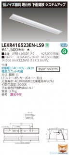 LEKR416523EN-LS9 (LEER-41602E-LS9+LEEM-40523N-01)  受注生産品  ベースライト 天井埋込型 LED 東芝施設照明