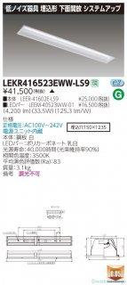 LEKR416523EWW-LS9 (LEER-41602E-LS9+LEEM-40523WW-01)  受注生産品  ベースライト 天井埋込型 LED 東芝施設照明