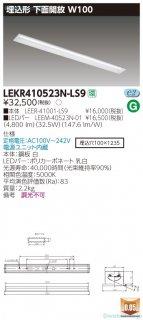 LEKR410523N-LS9 (LEER-41001-LS9+LEEM-40523N-01)  ベースライト 天井埋込型 LED 東芝施設照明