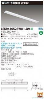 LEKR410523WW-LD9 (LEER-41001-LD9+LEEM-40523WW-01)  ベースライト 天井埋込型 LED 東芝施設照明