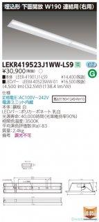LEKR419523J1WW-LS9 (LEER-41901J1-LS9+LEEM-40523WW-01)  ベースライト 天井埋込型 LED 東芝施設照明