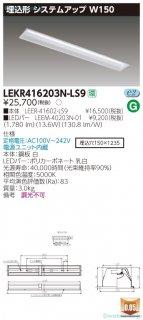 LEKR416203N-LS9 (LEER-41602-LS9+LEEM-40203N-01)  ベースライト 天井埋込型 LED 東芝施設照明
