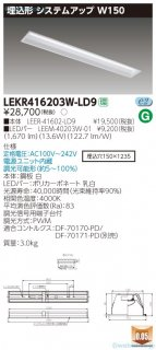 LEKR416203W-LD9 (LEER-41602-LD9+LEEM-40203W-01)  ベースライト 天井埋込型 LED 東芝施設照明