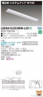 LEKR416203WW-LS9 (LEER-41602-LS9+LEEM-40203WW-01)  ベースライト 天井埋込型 LED 東芝施設照明