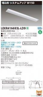 LEKR416693L-LD9 (LEER-41602-LD9+LEEM-40693L-01)  ベースライト 天井埋込型 LED 東芝施設照明