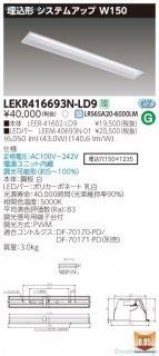 LEKR416693N-LD9 (LEER-41602-LD9+LEEM-40693N-01)  ベースライト 天井埋込型 LED 東芝施設照明