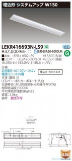 LEKR416693N-LS9 (LEER-41602-LS9+LEEM-40693N-01)  ベースライト 天井埋込型 LED 東芝施設照明