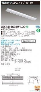 LEKR416693W-LD9 (LEER-41602-LD9+LEEM-40693W-01)  ベースライト 天井埋込型 LED 東芝施設照明