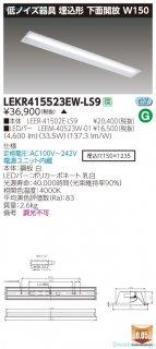 LEKR415523EW-LS9 (LEER-41502E-LS9+LEEM-40523W-01)  受注生産品  ベースライト 天井埋込型 LED 東芝施設照明