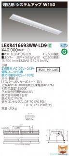 LEKR416693WW-LD9 (LEER-41602-LD9+LEEM-40693WW-01)  ベースライト 天井埋込型 LED 東芝施設照明