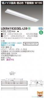LEKR419203EL-LS9 (LEER-41902E-LS9+LEEM-40203L-01)  受注生産品  ベースライト 天井埋込型 LED 東芝施設照明