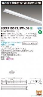 LEKR419693J2W-LS9 (LEER-41901J2-LS9+LEEM-40693W-01)  ベースライト 天井埋込型 LED 東芝施設照明