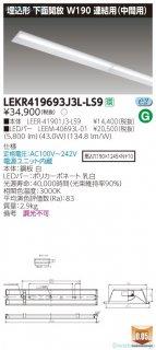 LEKR419693J3L-LS9 (LEER-41901J3-LS9+LEEM-40693L-01)  ベースライト 天井埋込型 LED 東芝施設照明