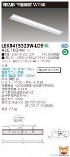 LEKR415323W-LD9 (LEER-41502-LD9+LEEM-40323W-01)  ベースライト 天井埋込型 LED 東芝施設照明