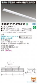 LEKR415323J3W-LS9 (LEER-41501J3-LS9+LEEM-40323W-01)  ベースライト 天井埋込型 LED 東芝施設照明