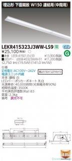 LEKR415323J3WW-LS9 (LEER-41501J3-LS9+LEEM-40323WW-01)  ベースライト 天井埋込型 LED 東芝施設照明