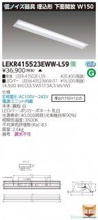 LEKR415523EWW-LS9 (LEER-41502E-LS9+LEEM-40523WW-01)  受注生産品  ベースライト 天井埋込型 LED 東芝施設照明