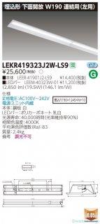 LEKR419323J2W-LS9 (LEER-41901J2-LS9+LEEM-40323W-01)  ベースライト 天井埋込型 LED 東芝施設照明