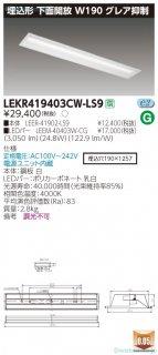 LEKR419403CW-LS9 (LEER-41902-LS9+LEEM-40403W-CG)  ベースライト 天井埋込型 LED 東芝施設照明