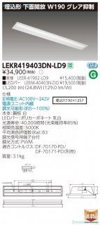 LEKR419403DN-LD9 (LEER-41902-LD9+LEEM-40403N-DG)  ベースライト 天井埋込型 LED 東芝施設照明