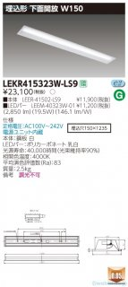 LEKR415323W-LS9 (LEER-41502-LS9+LEEM-40323W-01)  ベースライト 天井埋込型 LED 東芝施設照明