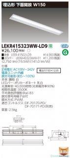 LEKR415323WW-LD9 (LEER-41502-LD9+LEEM-40323WW-01)  ベースライト 天井埋込型 LED 東芝施設照明