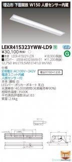 LEKR415323YWW-LD9 (LEER-41502Y-LD9+LEEM-40323WW-01)  ベースライト 天井埋込型 LED 東芝施設照明