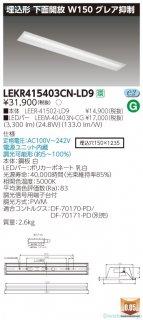 LEKR415403CN-LD9 (LEER-41502-LD9+LEEM-40403N-CG)  ベースライト 天井埋込型 LED 東芝施設照明