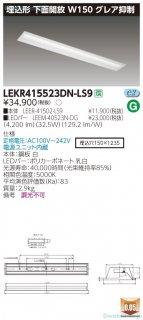 LEKR415523DN-LS9 (LEER-41502-LS9+LEEM-40523N-DG)  ベースライト 天井埋込型 LED 東芝施設照明